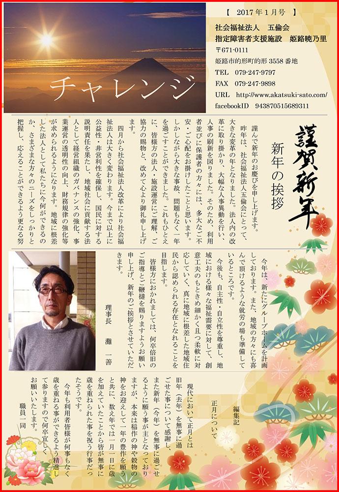 平成29年度広報誌