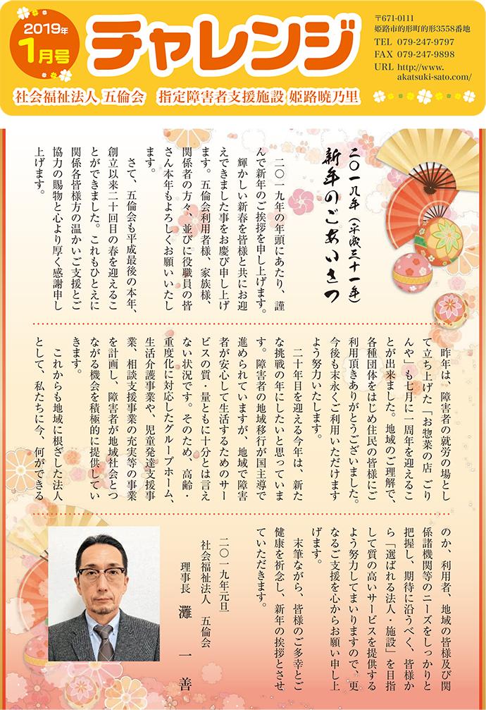 平成30年度冬号広報誌